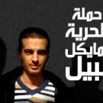 Frige dem som fängslats för sin åsikt! #FreeAlaa  #freeMaikel